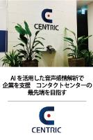 CENTRIC株式会社 熊本支店