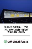 臼杵運送株式会社 南九州支店 熊本営業所嘉島配送センター