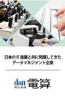株式会社電算 熊本センター