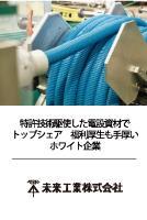 未来工業株式会社 熊本工場