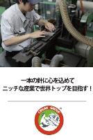 九州オルガン針株式会社