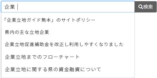 入力途中で検索ワードを候補表示します