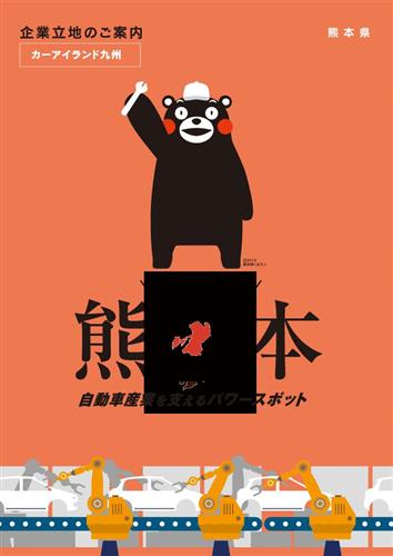 自動車産業を支えるパワースポット熊本