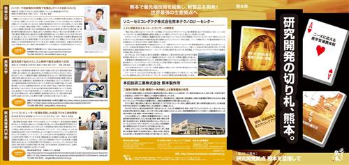 研究開発の切り札、熊本
