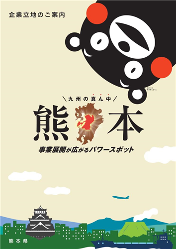 事業展開が広がるパワースポット熊本