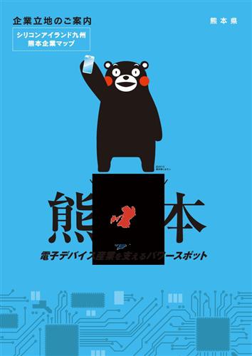 電子デバイス産業を支えるパワースポット熊本