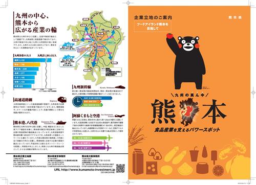 食品産業を支えるパワースポット熊本